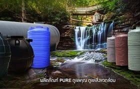 ถังบำบัดน้ำเสีย ถังเก็บน้ำ ไฟเบอร์กลาส รับประกันคุณภาพ