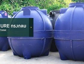 ถังเก็บน้ำฝังดินทรงกลม 1000 ลิตรราคาถูก
